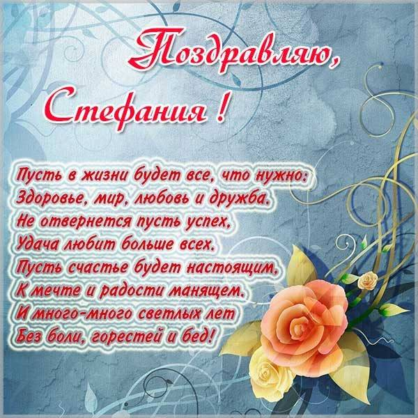 Красивая открытка с именем Стефания - скачать бесплатно на otkrytkivsem.ru