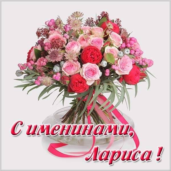 Красивая открытка с именинами Лариса - скачать бесплатно на otkrytkivsem.ru