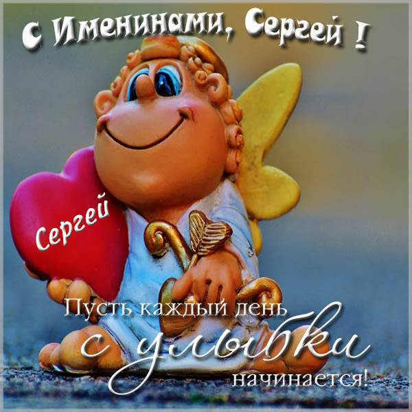Красивая открытка с именинами Сергей - скачать бесплатно на otkrytkivsem.ru