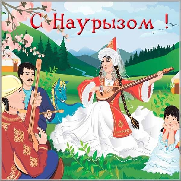 Красивая открытка с Наурызом - скачать бесплатно на otkrytkivsem.ru