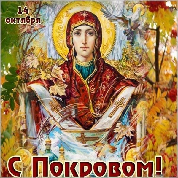 Красивая открытка с Покровом Пресвятой Богородицы - скачать бесплатно на otkrytkivsem.ru