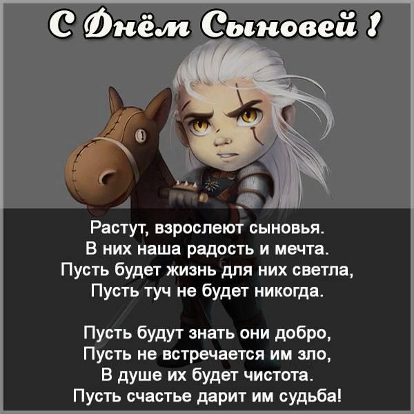 Красивая открытка с поздравлением с днем сыновей - скачать бесплатно на otkrytkivsem.ru