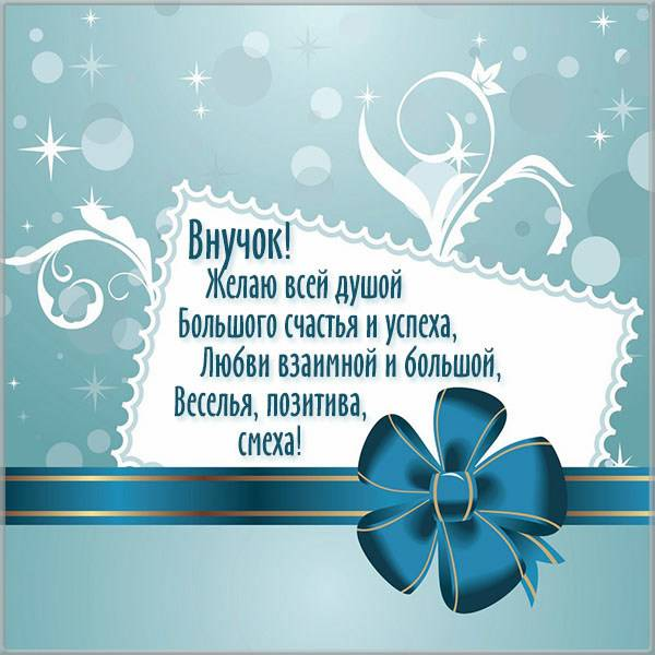 Красивая открытка с поздравлением внука - скачать бесплатно на otkrytkivsem.ru