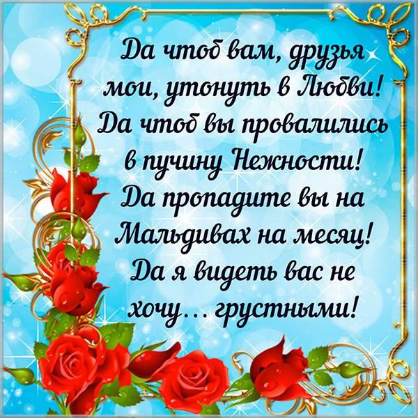 Красивая открытка с приколом для друзей - скачать бесплатно на otkrytkivsem.ru