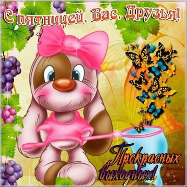 Красивая открытка с пятницей друзья - скачать бесплатно на otkrytkivsem.ru