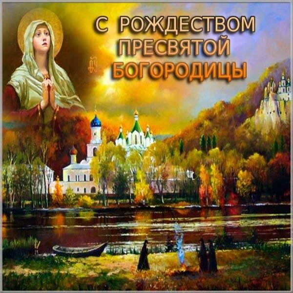 Красивая открытка с Рождеством Пресвятой Богородицы - скачать бесплатно на otkrytkivsem.ru
