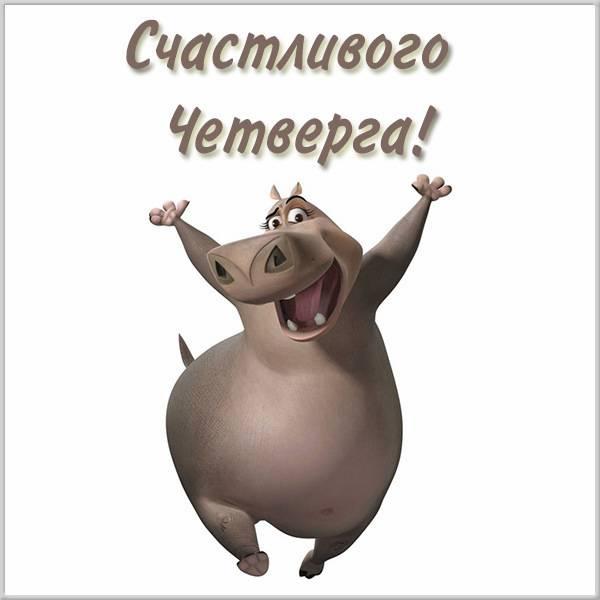 Красивая открытка счастливого четверга - скачать бесплатно на otkrytkivsem.ru