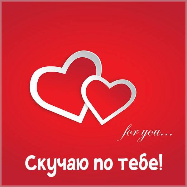 Красивая открытка скучаю по тебе - скачать бесплатно на otkrytkivsem.ru