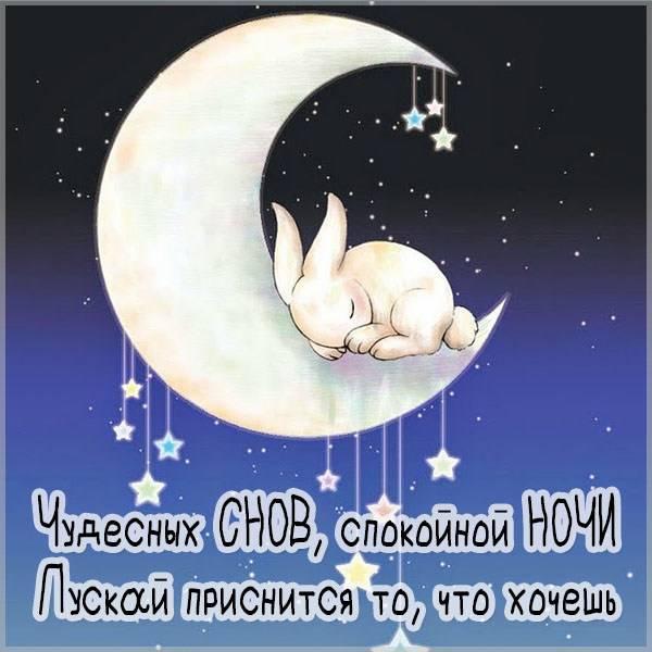 Красивая открытка спокойной ночи любимому - скачать бесплатно на otkrytkivsem.ru