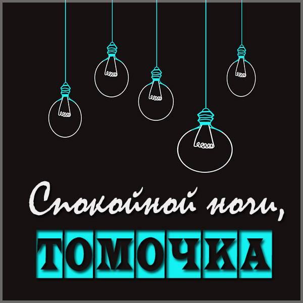 Красивая открытка Томочка спокойной ночи - скачать бесплатно на otkrytkivsem.ru