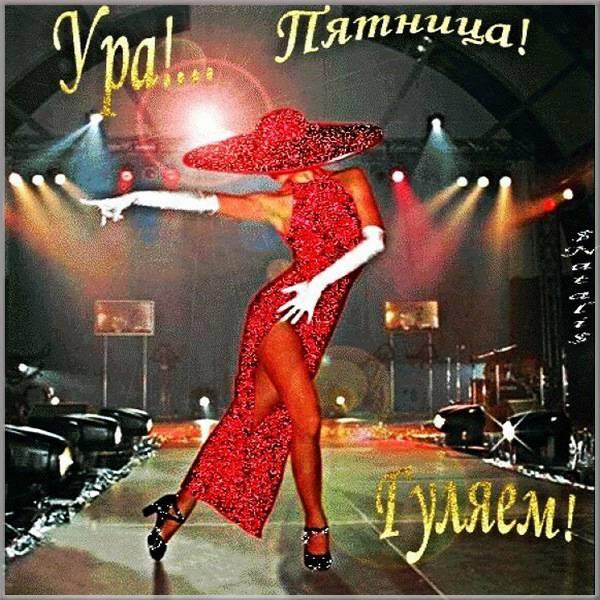 Красивая открытка ура пятница - скачать бесплатно на otkrytkivsem.ru