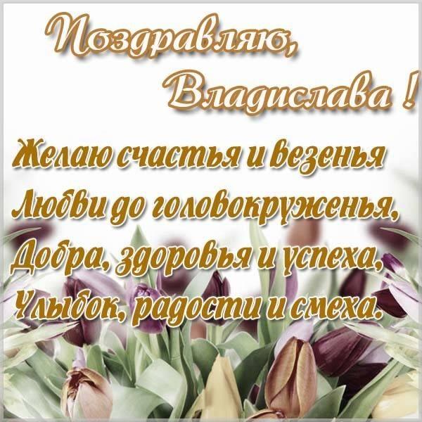 Красивая открытка Владиславе - скачать бесплатно на otkrytkivsem.ru