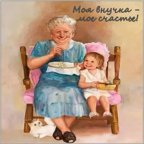 Красивая открытка внучке от бабушки - скачать бесплатно на otkrytkivsem.ru