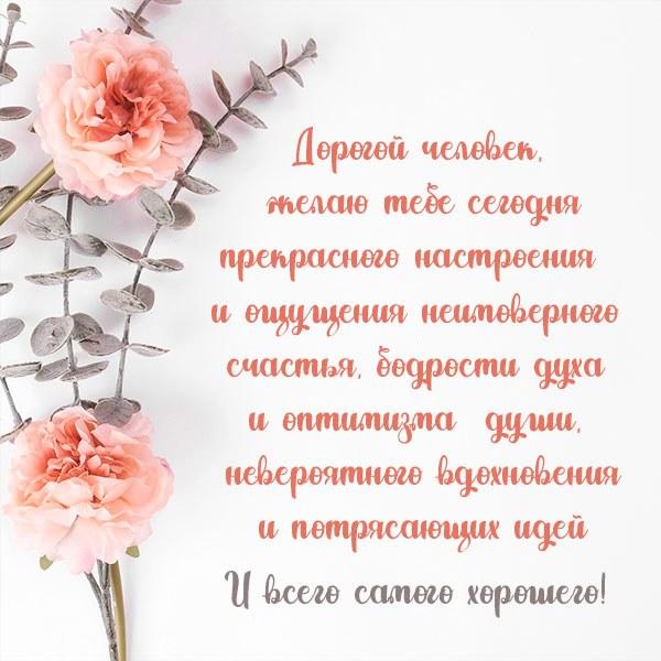 Красивая открытка всего хорошего - скачать бесплатно на otkrytkivsem.ru