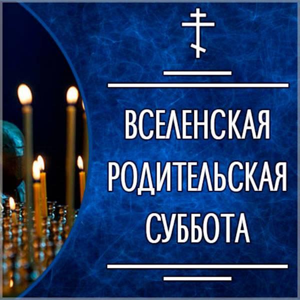 Красивая открытка Вселенская Родительская Суббота - скачать бесплатно на otkrytkivsem.ru