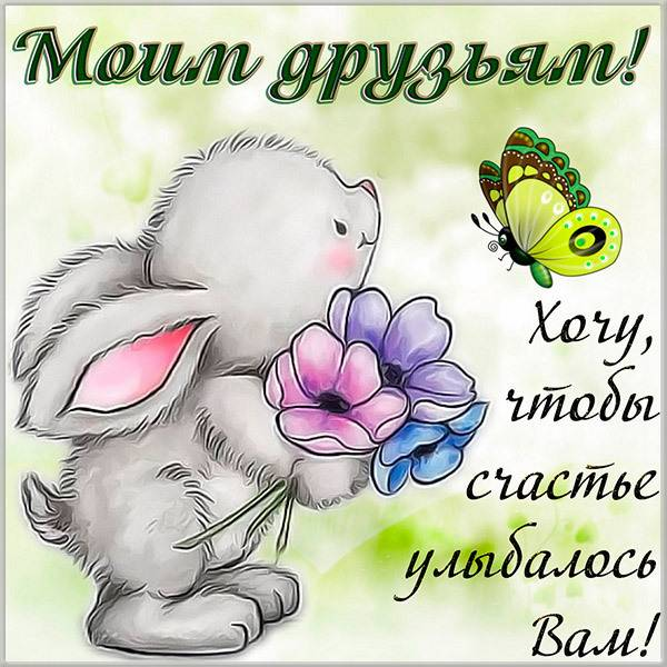Красивая позитивная открытка для друзей - скачать бесплатно на otkrytkivsem.ru