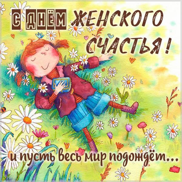 Красивая прикольная картинка на день женского счастья - скачать бесплатно на otkrytkivsem.ru