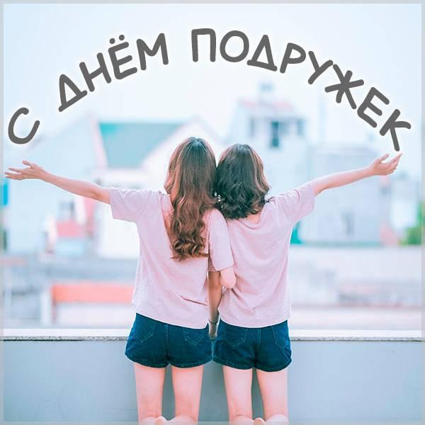 Красивая прикольная открытка с днем подружек - скачать бесплатно на otkrytkivsem.ru