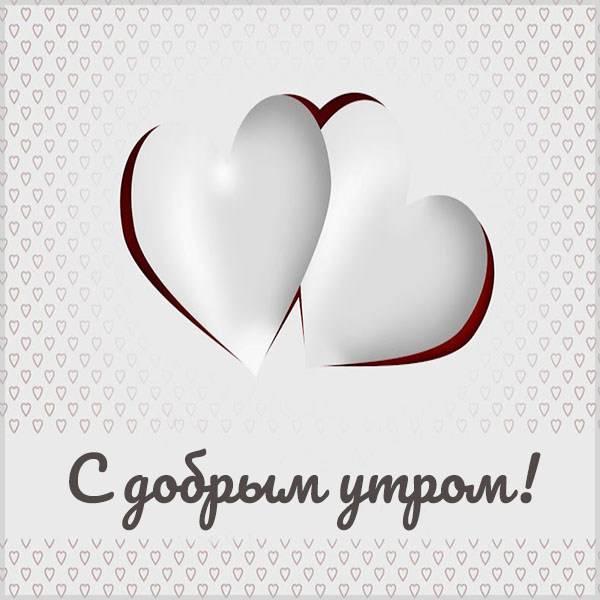 Красивая романтическая открытка с добрым утром - скачать бесплатно на otkrytkivsem.ru