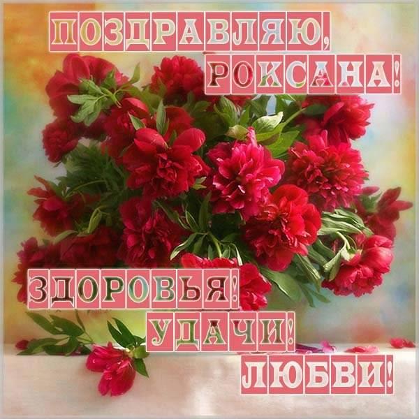 Красивая виртуальная картинка с именем Роксана - скачать бесплатно на otkrytkivsem.ru