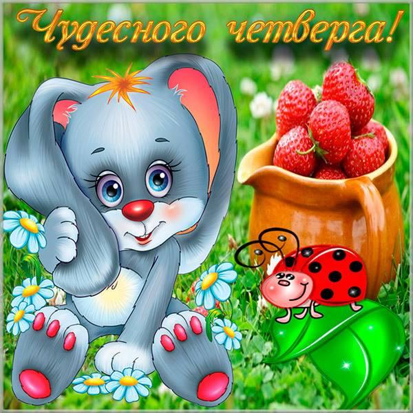 Красивая виртуальная открытка с четвергом - скачать бесплатно на otkrytkivsem.ru