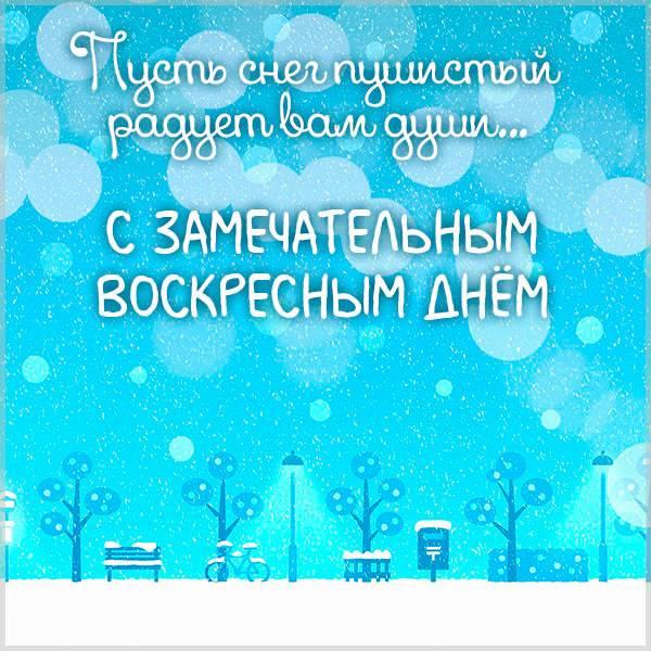 Красивая зимняя бесплатная открытка с воскресным днем - скачать бесплатно на otkrytkivsem.ru