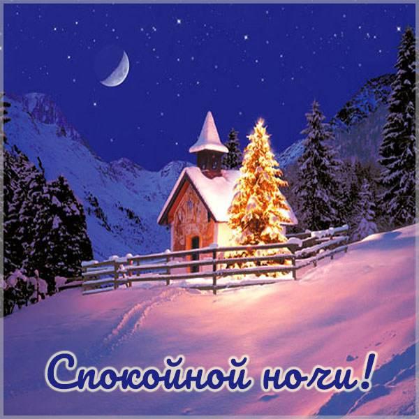 Красивая зимняя картинка спокойной ночи - скачать бесплатно на otkrytkivsem.ru