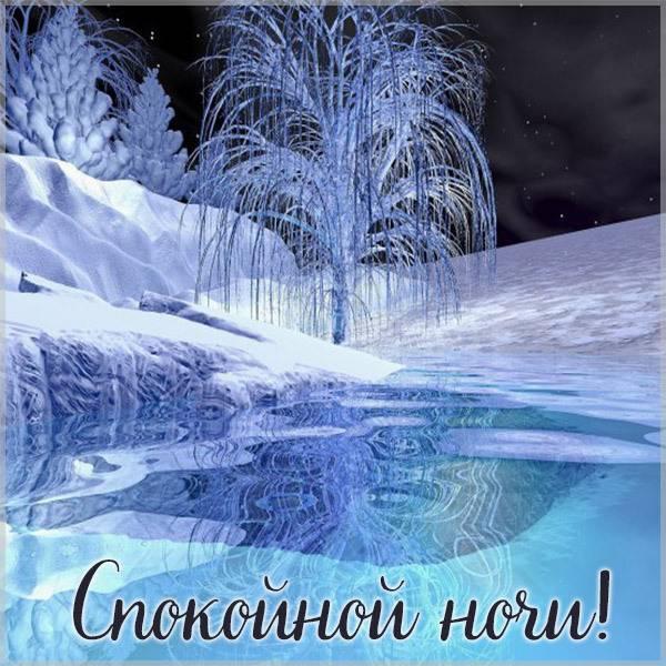 Красивая зимняя открытка спокойной ночи - скачать бесплатно на otkrytkivsem.ru