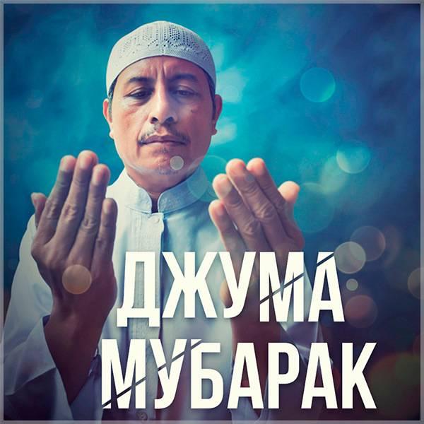 Красивое фото на Джума Мубарак с мужчиной - скачать бесплатно на otkrytkivsem.ru