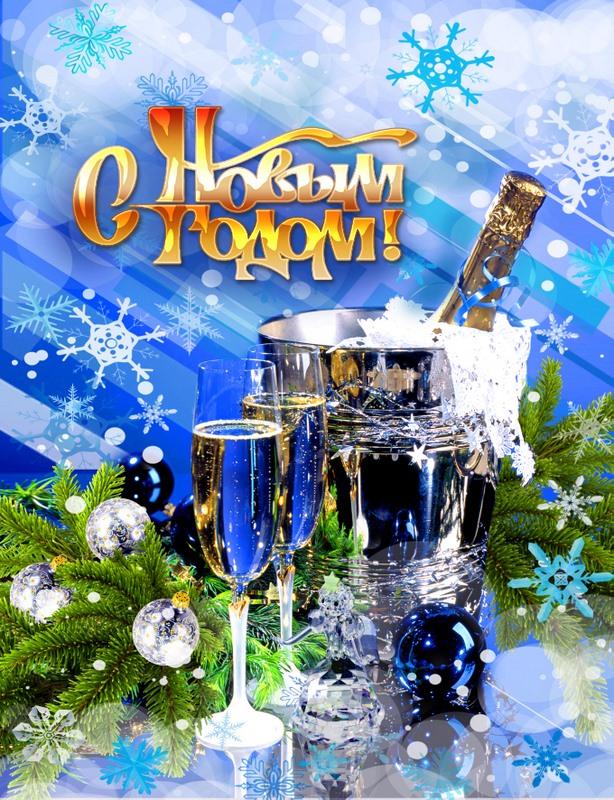 Красивые новогодние открытки - скачать бесплатно на otkrytkivsem.ru