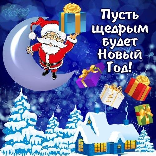 Красивые новогодние открытки с пожеланиями - скачать бесплатно на otkrytkivsem.ru