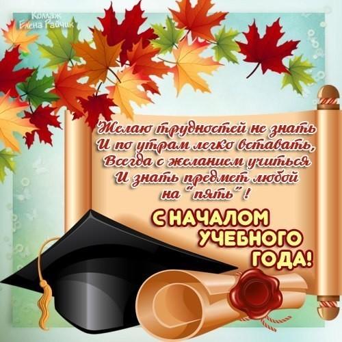 Красивые открытки на День Знаний - скачать бесплатно на otkrytkivsem.ru