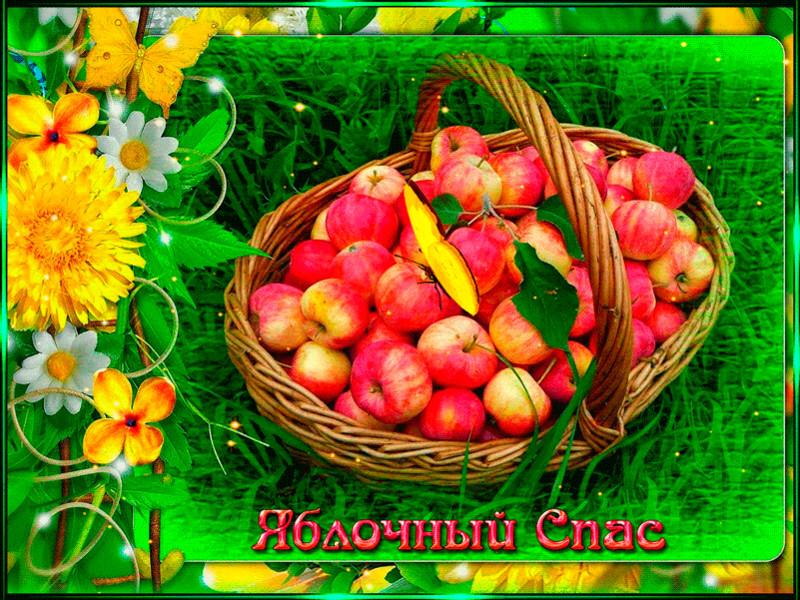Красочная картинка с Яблочным спасом - скачать бесплатно на otkrytkivsem.ru