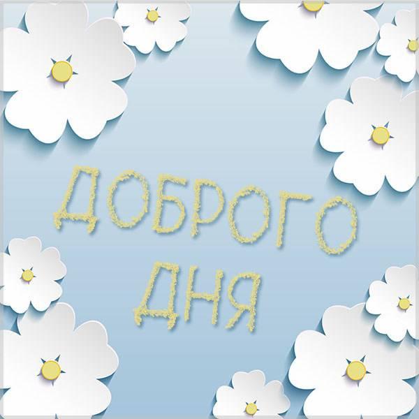 Креативная картинка с пожеланием доброго дня - скачать бесплатно на otkrytkivsem.ru