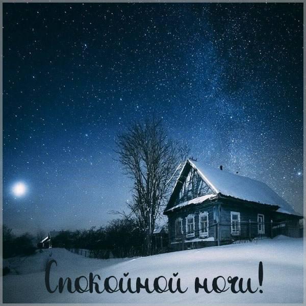 Креативная картинка спокойной ночи - скачать бесплатно на otkrytkivsem.ru