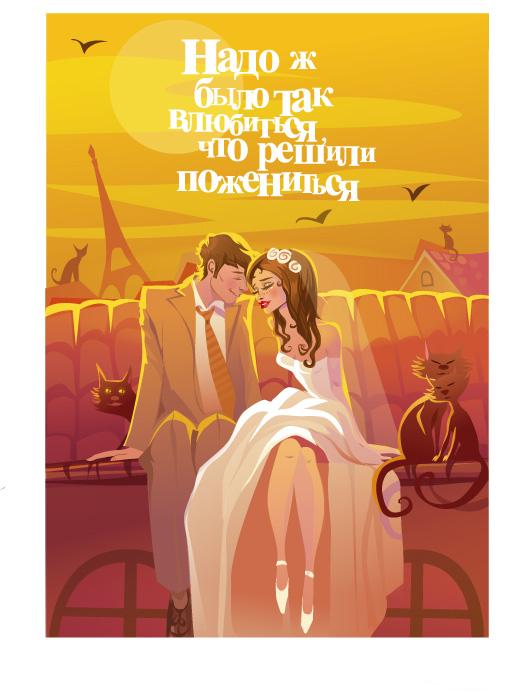 love is картинки свадьба - скачать бесплатно на otkrytkivsem.ru