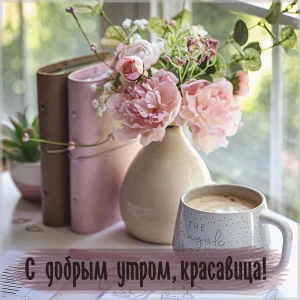 Лучшая картинка с добрым утром для девушки - скачать бесплатно на otkrytkivsem.ru