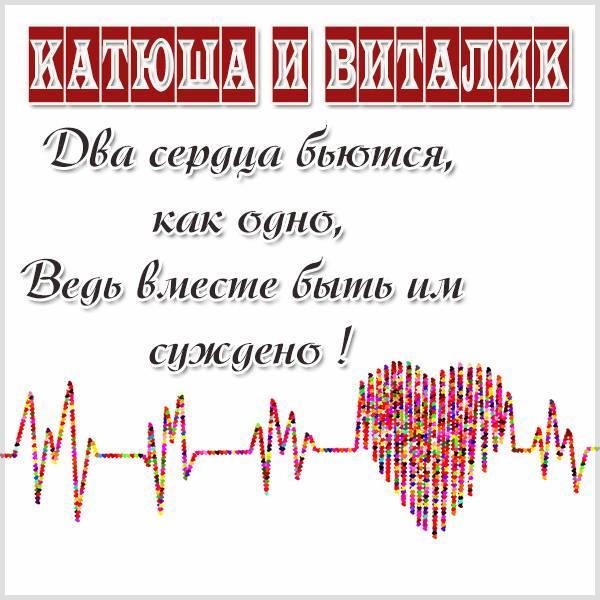 Любовная картинка Катюша и Виталик - скачать бесплатно на otkrytkivsem.ru