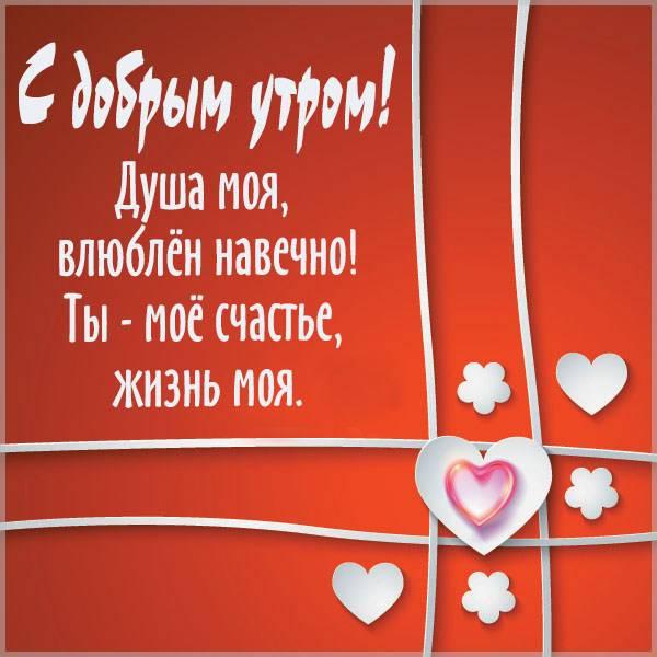 Любовная картинка с добрым утром - скачать бесплатно на otkrytkivsem.ru