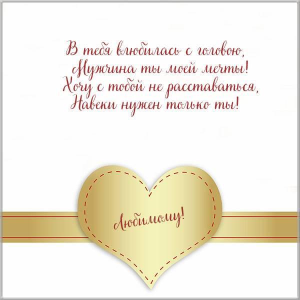 Любовная открытка для любимого парня - скачать бесплатно на otkrytkivsem.ru