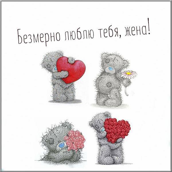Любовная открытка для жены - скачать бесплатно на otkrytkivsem.ru