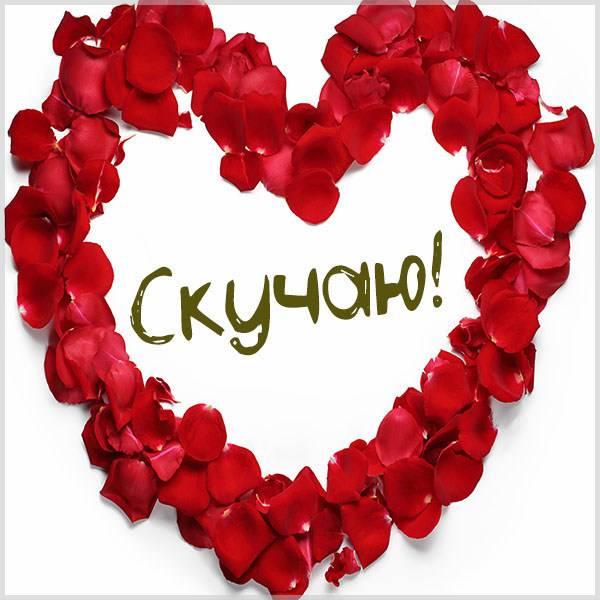 Любовная открытка скучаю - скачать бесплатно на otkrytkivsem.ru