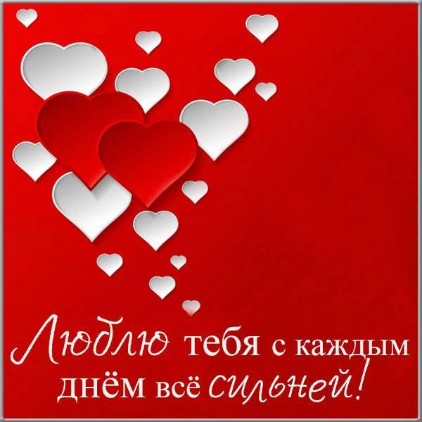 Любовная открытка жене от мужа - скачать бесплатно на otkrytkivsem.ru