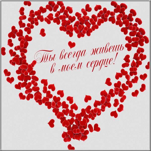 Любовная открытка жене - скачать бесплатно на otkrytkivsem.ru