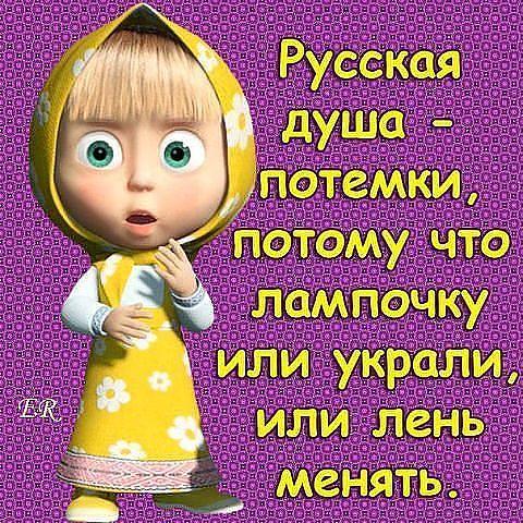 Маша и Медведь картинка с надписью прикольная - скачать бесплатно на otkrytkivsem.ru
