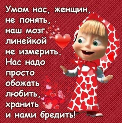 Маша и Медведь прикольная картинка - скачать бесплатно на otkrytkivsem.ru