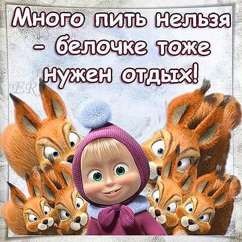 Маша и Медведь прикольные надписи - скачать бесплатно на otkrytkivsem.ru