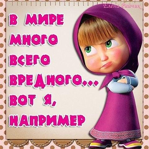 Маша и Медведь с надписью картинка - скачать бесплатно на otkrytkivsem.ru