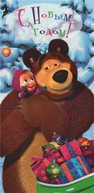 Маша и Медведь с Новым Годом! - скачать бесплатно на otkrytkivsem.ru