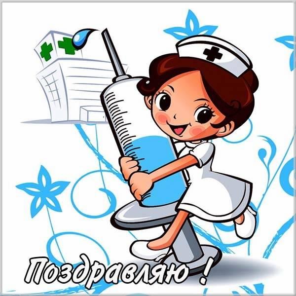 Медицинская праздничная открытка - скачать бесплатно на otkrytkivsem.ru